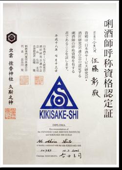 kikizakeshi