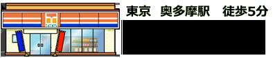 奥多摩のコンビニ|バーベキュー・キャンプ・ビールサーバー・合宿|佐藤商店