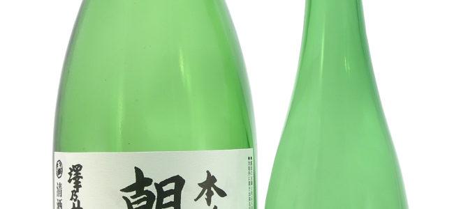 澤乃井しぼりたて生原酒『朝懸けの酒』入荷!
