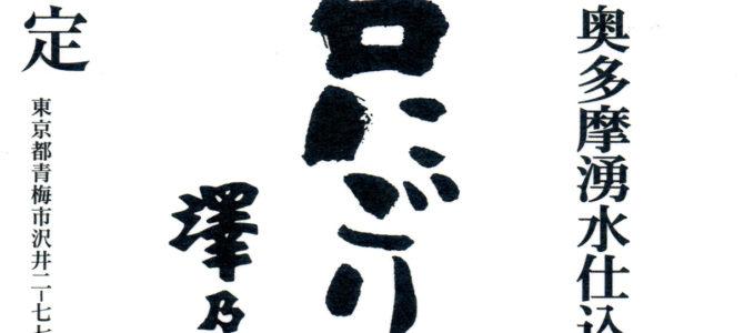 澤乃井限定品 活性清酒『辛口にごり酒』予約受付中